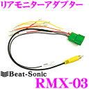 Beat-Sonic ビートソニック RMX-03 リアモニター アダプター 【ホンダ ディーラーオプションリアモニターの映像を市販ナビに映せる!】 【ホンダ ディーラーオプションリアモニター VM-155Nに適合】