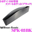 【本商品エントリーでポイント7倍!】Beat-Sonic ビートソニック SPK-03BK スマートポケット ブラック トヨタ C-HR専用 【シートの隙間を小物入れポケットに】
