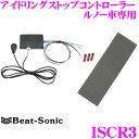 Beat-Sonic ビートソニック ISCR3 アイドリングストップコン...