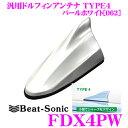Beat-Sonic ビートソニック FDX4PW 汎用TYPE4 FM/AMドルフィ...