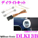 Beat-Sonic ビートソニック デイライトキット DLK1...