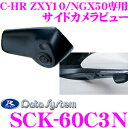【11/1は全品P3倍】データシステム SCK-60C3N サイドカメラ ...