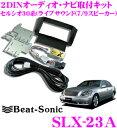 Beat-Sonic ビートソニック SLX-23A 2DINオーディオ/ナビ取り...
