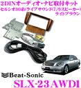 Beat-Sonic ビートソニック SLX-23AWD1 2DINオーディオ/ナビ...
