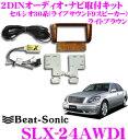 Beat-Sonic ビートソニック SLX-24AWD1 2DINオーディオ/ナビ...