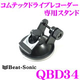 Beat-Sonic ビートソニック QBD34 Q-Ban Kit コムテックドライブレコーダー専用スタンド 簡単取付 吸盤タイプ 【HDR-352GHP / HDR-352GH / ZDR-012 / ZDR-014 / ZDR-015等対応】
