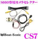 Beat-Sonic ビートソニック CS7 S660専用カメラセレクター ホ...