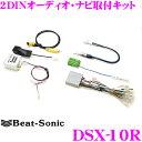 Beat-Sonic ビートソニック DSX-10R 2DINオーディオ/ナビ取付...