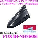 Beat-Sonic ビートソニック FDX4H-NH880M ホンダ車汎用TYPE4 FM/AMドルフィンアンテナ 純正ポールアンテナをデザインアンテナに! フィット等に対応 シャイニンググレー・メタリック