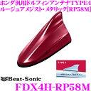 Beat-Sonic ビートソニック FDX4H-RP58M ホンダ車汎用TYPE4 FM/AMドルフィンアンテナ 純正ポールアンテナをデザインアンテナに! フィット等に対応 ルージュアメジスト・メタリック
