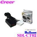 【4/18はP2倍】フジ電機工業 ブルコン SDL-CT02 OBDII簡単取...