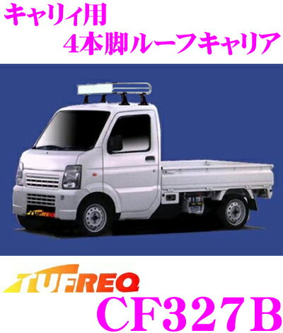 キャリア・ラック, 業務用キャリア  TUFREQ CF327B 4 H14.5H25.9(DA63T)