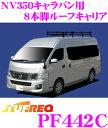 【4/18はP2倍】精興工業 TUFREQ タフレック PF442C 日産 NV35...