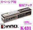 【本商品エントリーでポイント5倍!】カーメイト INNO イノー K431 スズキ スペーシア(MK32S系)用 ベーシックキャリア取付フック INSUT IN-SU-K5 XS201 XS250対応