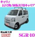 横山製作所 ROCKY(ロッキー) SGR-10 スズキ キ