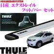 THULE スーリー 日産 エクストレイル(T32/NT32)用 ルーフキャリア取付2点セット 【フット757&ウイングバー961セット】