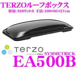 TERZO ルーフボックス SYMMETRICK EA500B シンメトリック ブラック 【前後左右対称デザイン/容量320リットル/外寸200×85×27cm/ダブルセーフティ機構】:クレールオンラインショップ