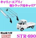横山製作所 ROCKY(ロッキー) STR-690 スズキ キャリィ エブリィ トラック用 スチール+メッキ製 軽トラック用ルーフキャリア 【H14.5〜H25.9(DA63T 65T系) 標準ルーフ 車用】