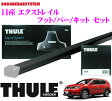THULE スーリー 日産 エクストレイル ルーフキャリア取付3点セット 【フット753&バー760&キット3133セット】