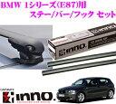 カーメイト INNO イノー BMW 1シリーズ(E87)用ルーフキャリア...