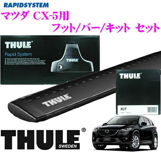 THULE スーリー マツダ CX-5用 ルーフキャリア取付3点セット(ブラック) 【フット753&ウイングバー961B&キット3069セット】:クレールオンラインショップ