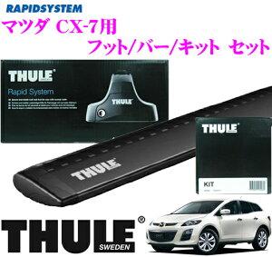 THULE マツダ CX-7用 ルーフキャリア取付3点セット(ブラック) 【フット753&ウイ…