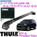THULE/スーリー ウイングバーエッジ:9592+キット:3082 スバル フォレスター ルーフレールなし 年式:H24/11〜 形式:SJ5 ベースキャリアセット