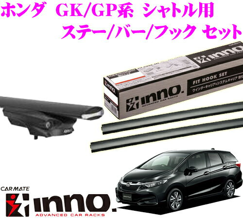 Carmate INNO Honda shuttle GK GP series Aero base carrier mounting 4-piece set