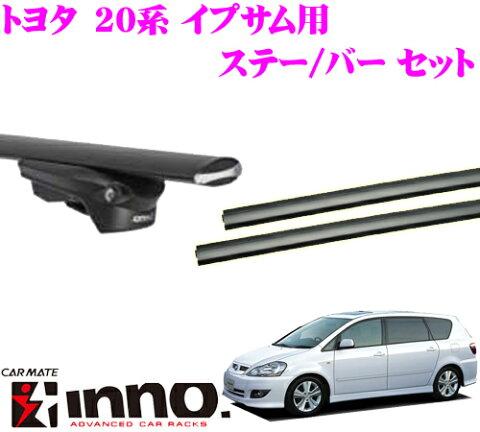 カーメイト INNO トヨタ 20系 イプサム エアロベースキャリア(スルータイプ)取付3点セット
