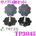 【4/23-28はP2倍】TERZO TP3045 平ノブ (4個セット) 【スキー...