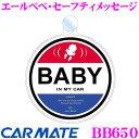 カーメイト BB650 エールベベ・セーフティメッセージ 吸盤タ...
