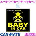 カーメイト BB651 エールベベ・セーフティメッセージ 吸盤タ...