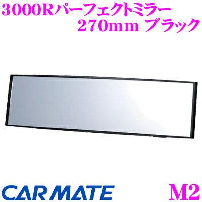 アクセサリー, ルームミラー 920P2!! M2 3000R 270mm !!
