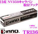 カーメイト INNO TR136 日産 NV350キャラバン用(E26系) ベー...