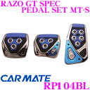 カーメイト RP104BL RAZO GT SPEC PEDAL SET MT-S