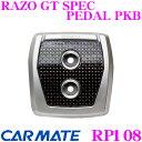 【当店在庫あり即納!!】【カードOK!!】カーメイト★RP108 RAZO GT SPEC PEDAL PKB 【アクセル+...