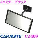 カーメイト CZ409 ミニミラー ブラック サブミラー・モニター...