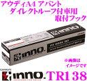 カーメイト INNO TR138 アウディA4アバント ダイレクトルーフレール付車用 ベーシックキャリアTR取付フック XS400対応