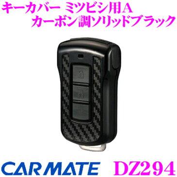カーメイト DZ294 キーカバー ミツビシ用A カーボン調 ソリッドブラック