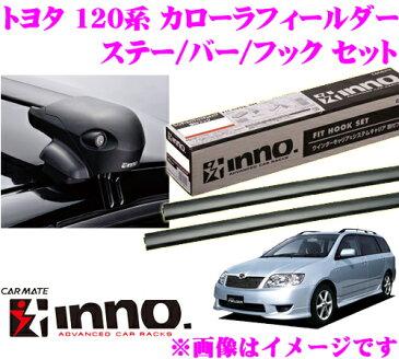 カーメイト INNO イノー トヨタ カローラフィールダー(120系) エアロベースキャリア(フラッシュタイプ)取付4点セット XS201 + K195 + XB100 + XB100