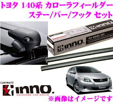 カーメイト INNO イノー トヨタ カローラフィールダー(140系) エアロベースキャリア(フラッシュタイプ)取付4点セット XS201 + K305 + XB100 + XB100