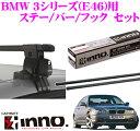 カーメイト INNO BMW 3シリーズクーペ (E46) ルーフキャリア取付3点セット