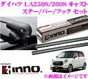 カーメイト INNO イノーダイハツ キャスト (LA250S/LA260S)エアロベースキャリア(フラッシュタイプ)取付4点セットXS201 + K477 + XB100 + XB100