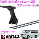 カーメイト INNOトヨタ 200系 ハイエース (標準幅 ...