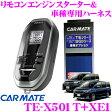 カーメイト リモコンエンジンスターター&ハーネスセット TE-X501T+XE1 set 【トヨタ 80系ノア/ヴォクシー】