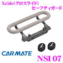 カーメイト NS107 Xride クロスライド セーフティガード