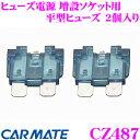 カーメイト CZ487 ヒューズ電源 増設ソケット用 平型ヒューズ...