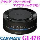 カーメイト BLANG ブラング G1476 芳香剤 パワーソリッド アクアティックマリン 香りが2段階で楽しめる! 消臭剤配合フレグランス!