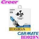 カーメイト GIGA BD929N H3C ヘッドライト/フォグランプ用 ハロゲンバルブ ザ・ブループラス 5000K
