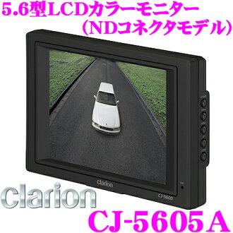 號角 ★ CJ 5605A 5.6 英寸液晶彩色顯示器 (ND 連接器模型) 的卡車和公共汽車液晶顯示器